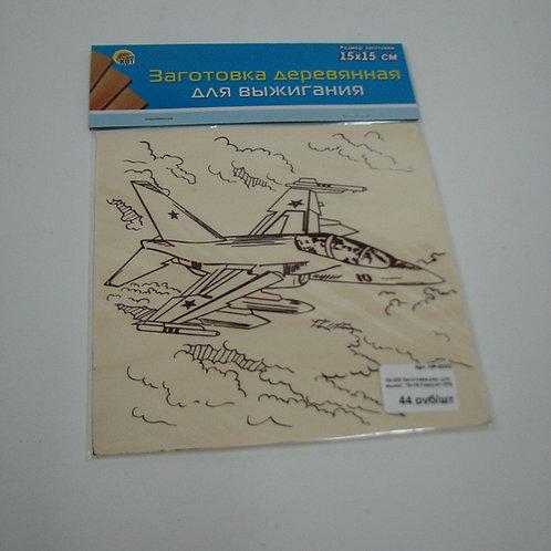 03-332 Заготовка дер. для выжиг. 15ч15 Самолет (РК)