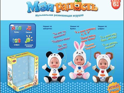 10-434-5 7421 Кукла Моя радость C659-H43290