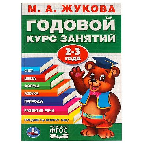 13-019-2 УМКА.М.ЖУКОВА. ГОДОВОЙ КУРС ЗАНЯТИЙ 2-3 ГОДА