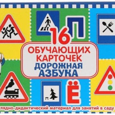 14-083-021 КАРТОЧКИ В ПАПКЕ. УМКАДОРОЖНАЯ АЗБУКА.ОБЪЕМ: 16