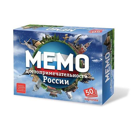 25-679-71 НПИ Мемо Достопримечательности России