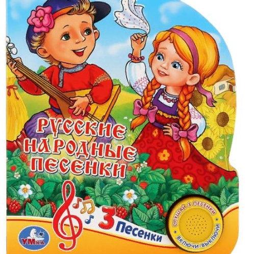 13-109-440 Умка.Русские народные песни (1 кнопка 3 песни)