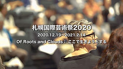 札幌国際芸術祭2020オープントーク0.jpg