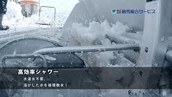 融雪総合サービス株式会社様 全自動ハイブリット融雪機 PV