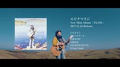 エビナマスジ [FLOW] Trailer