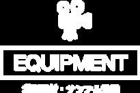 EQUIPMENT 撮影機材 サンプル動画