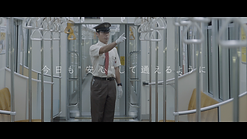 札幌市営交通 イメージCM [ 安全篇 ] 30秒