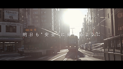 札幌市営交通 イメージCM [ 安全篇]