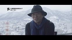 札幌国際芸術祭 2017 PR動画01