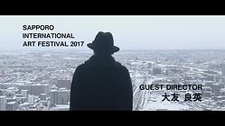 札幌国際芸術祭 2017 PR映像 02