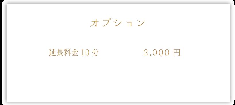 20191129チック_料金表.png