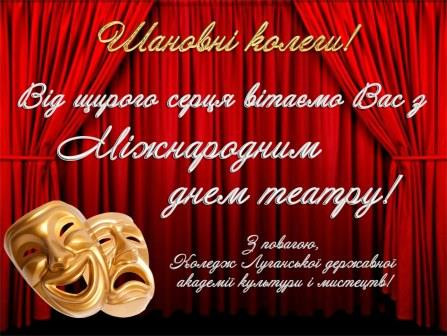 З Міжнародним днем театру.jpg