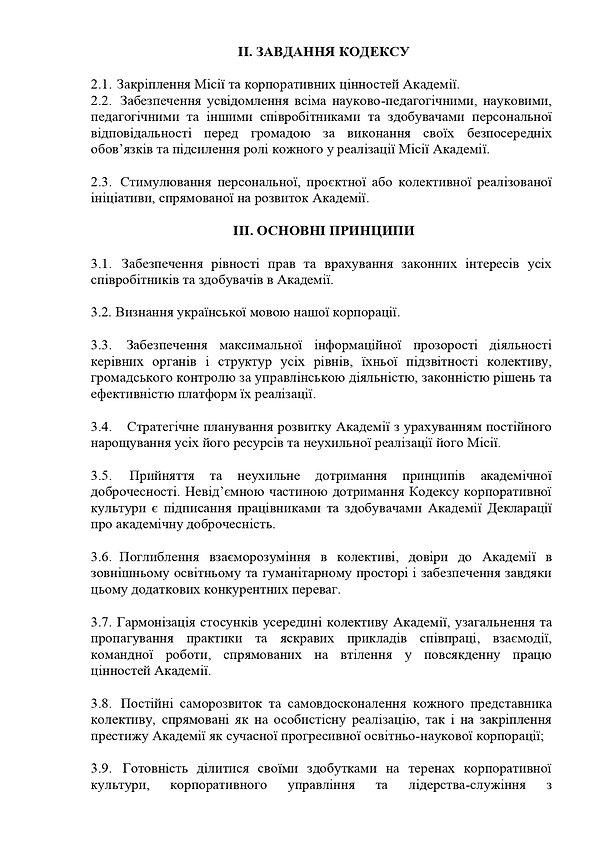 kodeks_korp_kultury_page-0002.jpg