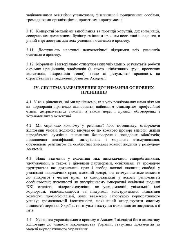 kodeks_korp_kultury_page-0003.jpg
