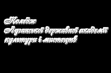Коледж Луганської державної академії культури і мистецтв