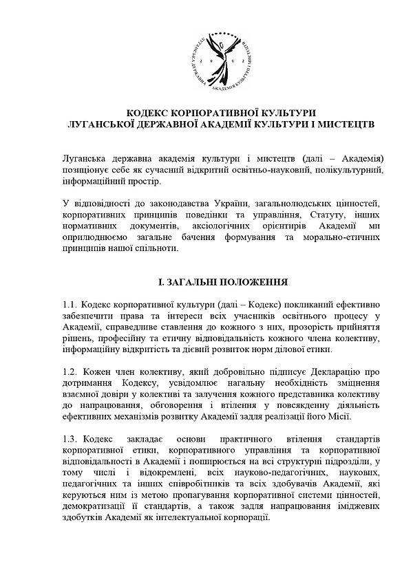 kodeks_korp_kultury_page-0001.jpg
