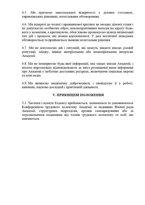 kodeks_korp_kultury_page-0004.jpg