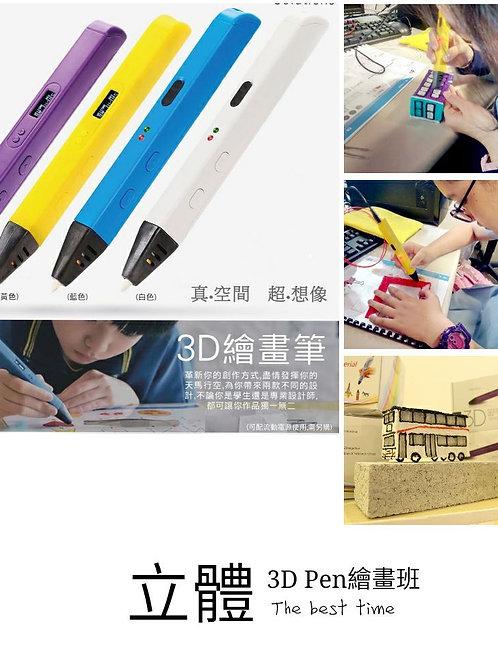【3D Pen立體畫班】3D Pen drawing Class