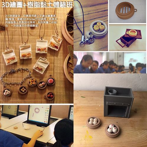 3D Drawing x 樹脂黏土 Workshop