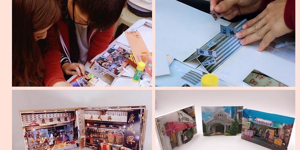 《帶個區返屋企-立體卡Fotomo工作坊》