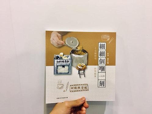 第三屆香港青年作家比賽獲選作品:《細細個嗰一刻》特別版(限量100本)