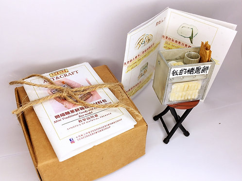 微縮糖蔥餅箱材料包Mini Traditional Candy and Coconut Wrap Box model material package