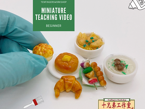 Miniature food figures online video class 微縮食玩教學影片體驗課 (beginner)