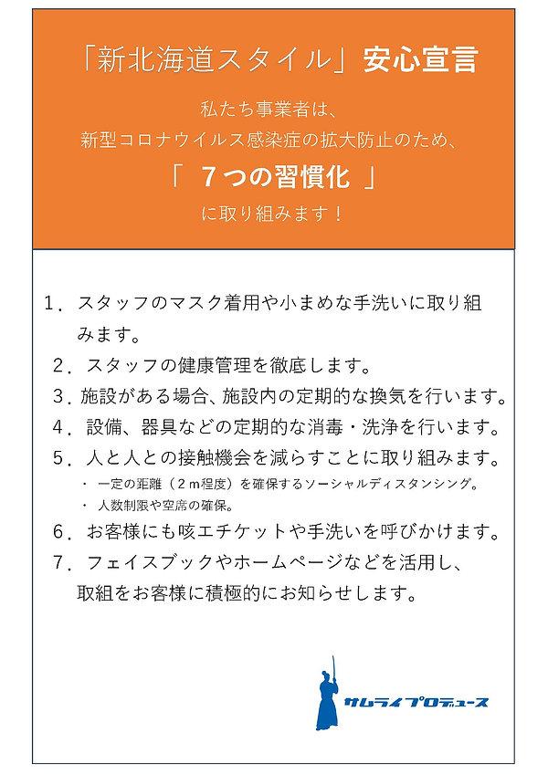 新北海道スタイル_SP.jpg
