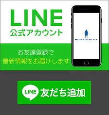 LINEアカウント解説.jpg