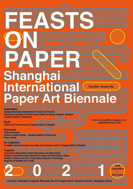 shanghaipaperbiennale.jpg