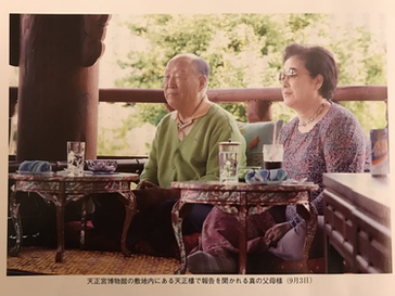 천지공명권과 참부모님 성혼 Heaven and Earth Circle of Resonance and Cham Bumo nim's Holy Wedding 天地共鳴圏と真の父母様御聖婚式