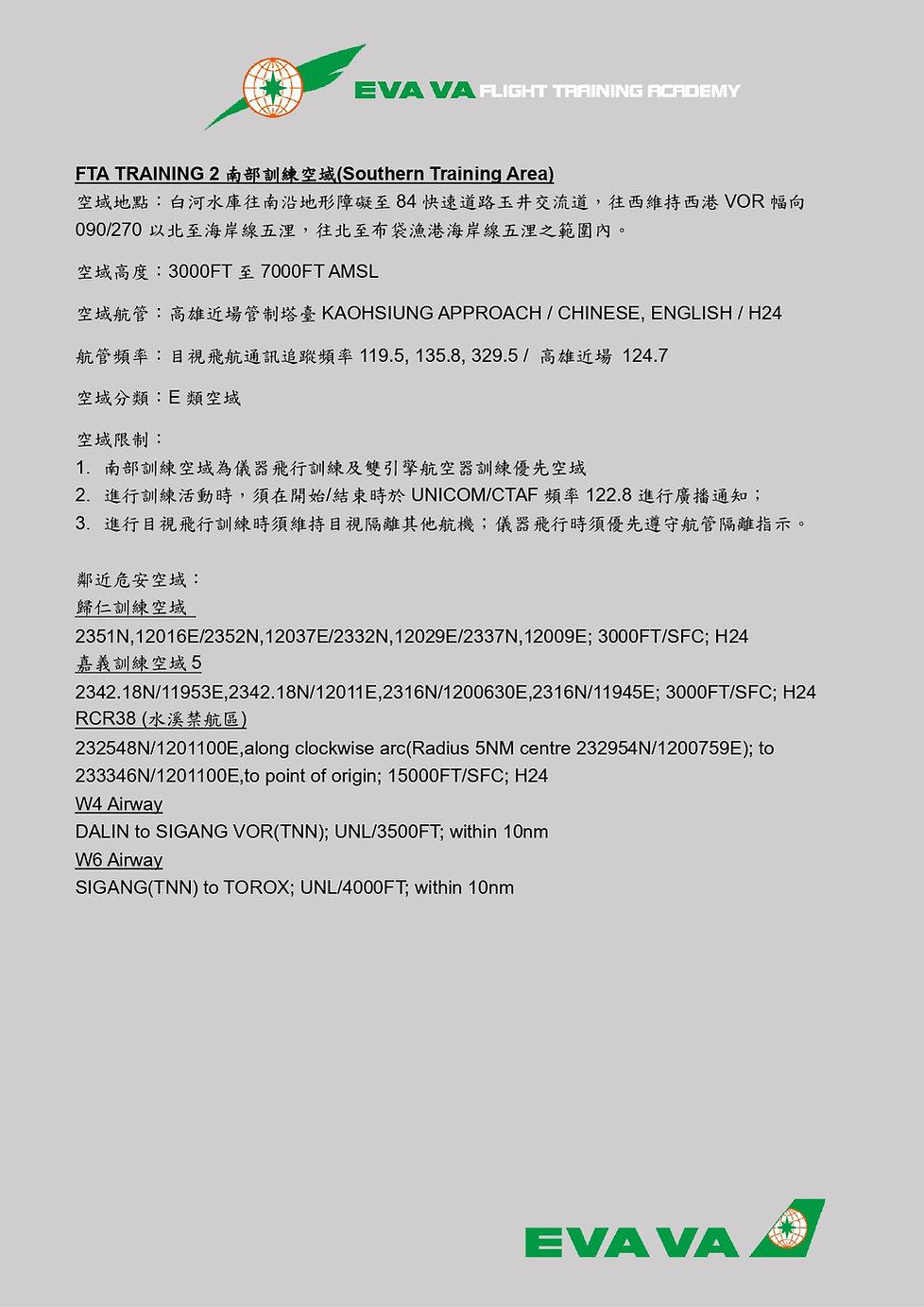 FTA TRAINING AREA V1.1_page-0003.jpg