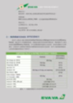 FTA 2020 OUTLINE-10.jpg