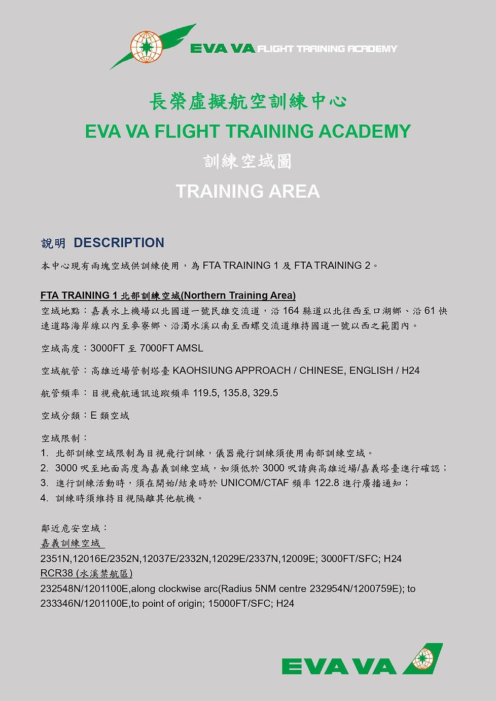 FTA TRAINING AREA V1.1_page-0001.jpg