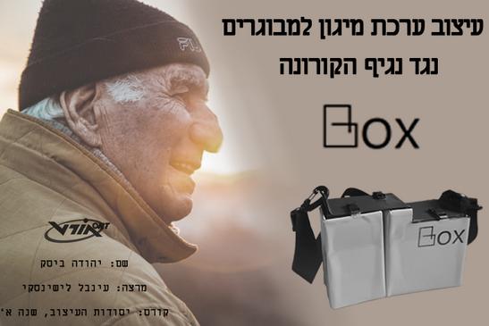 דף פתיחה לסרטון ערכות מיגון יהודה ביסק.p