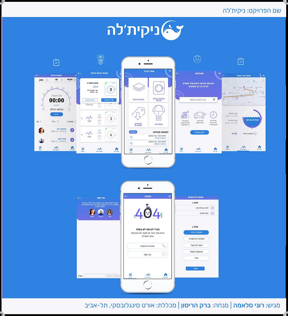 רוני סלאמה עיצוב לאפליקציה