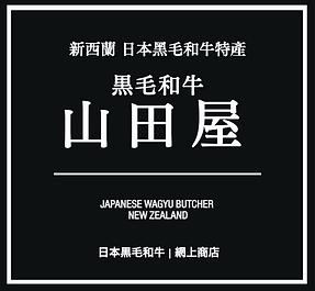 山田屋 正方形 Black _ White ロゴB.png
