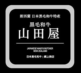 山田屋 正方形 Black | White ロゴC.png