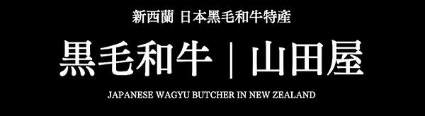 山田屋 横長 Black | White ロゴ.png
