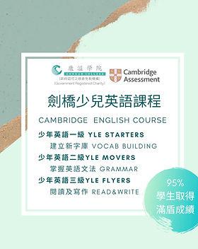 Cambridge English Course Tsuen Wan 劍橋英語班