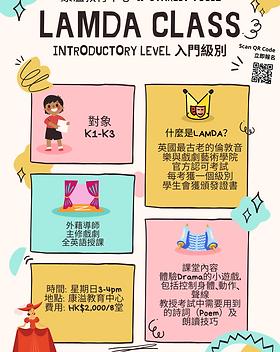 LAMDA Introductory 1.png