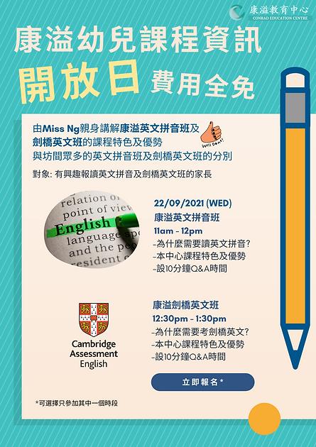 康溢幼兒課程資訊開放日.png