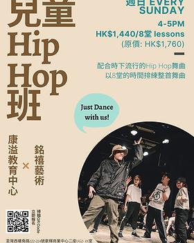 Kids Hip Hop Poster.png