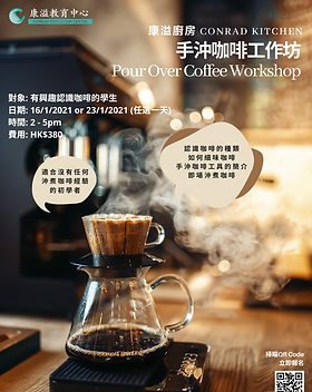 Coffee Poster.png