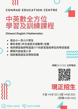 中文補習班 英文補習班 數學補習班 荃灣補習班