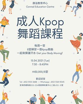 Adults Kpop Dancing .png