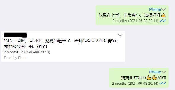 康溢教育中心好評.JPG