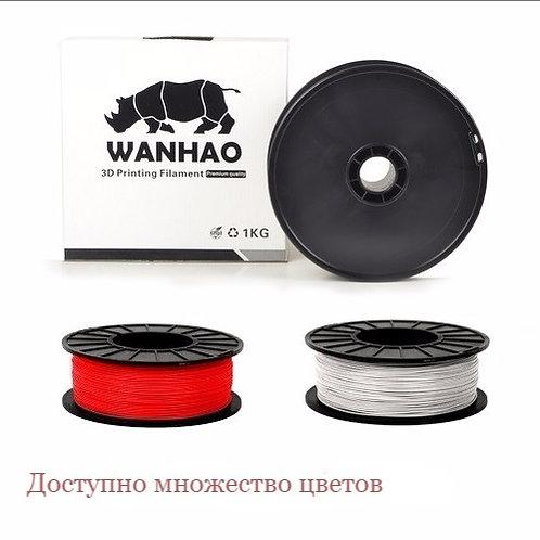PLA пластик 1.75 Wanhao Premium - лучшее качество