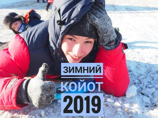 Начни Новый 2019 год с КОЙОТом