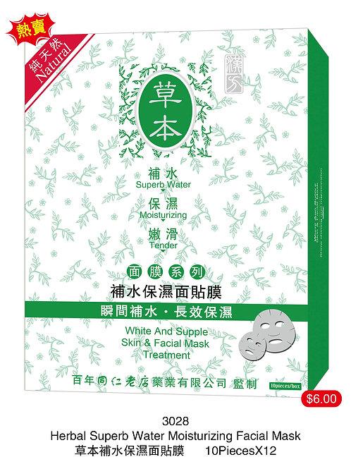 Herbal Skin & Facial Mask Treatment (Green) x 12
